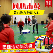 The same heart drum group built game props outdoor expansion training equipment drumming ball to encourage people to play fun games