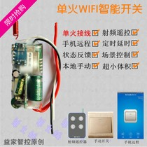 Single FireWire WiFi remote control switch module Tmall elf small speaker mobile phone remote controlled easy micro-linked