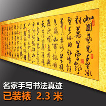 Famous calligraphy painting handwriting calligraphy Qinyuan Spring Snow Northern Country the living room banner work has been mounted