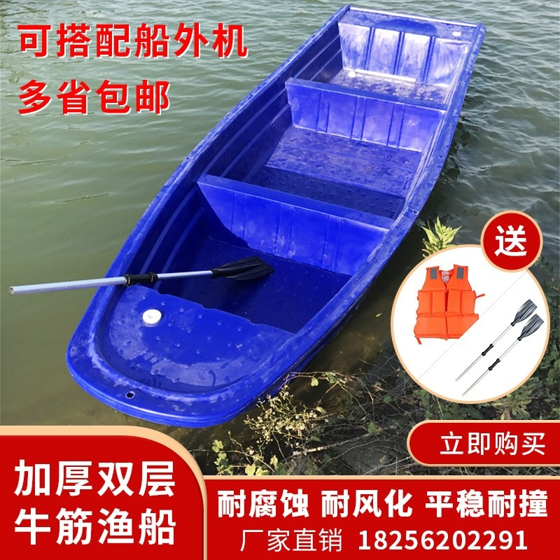 Plastic boat fishing boat fishing and breeding boat storm boat fishing river cleaning boat thick beef rib boat can be equipped with motors