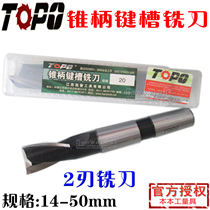 Topo Tapered Handle Vertical milling cutter Two-edged keyway milling cutter-A 40-50mm