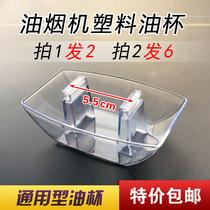 Smoke-absorbing oil cup general-purpose oil box square plastic oil bowl oil bowl oil tank European-style smoke machine accessories