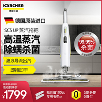 German import Kach steam mop household high temperature disinfection multi-functional cleaning non-radio drag drag machine