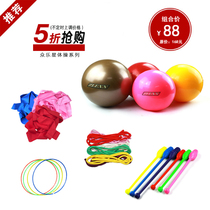 Limited-time special competition professional artistic gymnastics ball gymnastics stick gymnastics ribbon gymnastics ring gymnastics rope gymnastics five