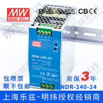 NDR-240-24 Taiwan Mingwei 240w24v Rail switching power supply 10A Industrial Control PLC Drive electric cabinet DRP