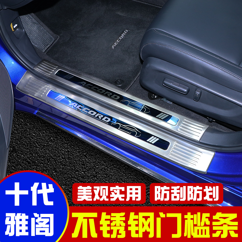Ten generations of Accord door sill welcome pedal modification accessories Honda 10 generation new Accord guards decorative supplies