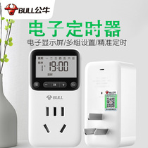 Bull fish tank timer appointment cycle intermittent control switch charging automatic power intelligent socket countdown