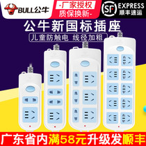 Bull socket panel plug multi-porous investigation plug patch board multi-functional genuine household long-term electric plug with line