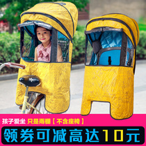 Bicycle childrens seat rain shed electric car Four seasons general increase shade shed child baby warm rain canopy
