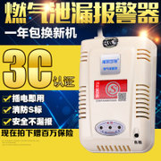 Smartdisk household gas alarm gas kitchen gas detector of combustible gas leakage alarm