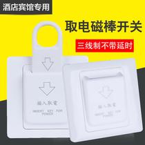 Магнитные стержни чтобы получить выключатель питания отель энергосберегающие ключ карты чтобы вставить переключатель 30A трехпроводной без задержки