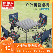 Antarctic outdoor folding tables and chairs outdoor field portable set stove picnic self-drive tour equipped with sundal tables and chairs
