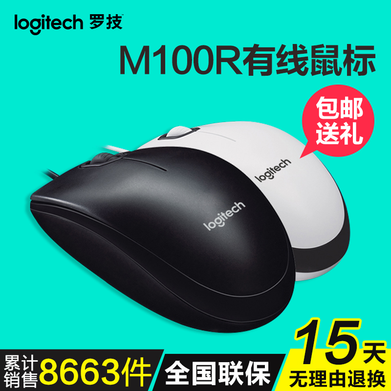 Logitech M100R Wired Mouse Desktop Computer Notebook Office Home USB Mouse Wired
