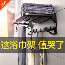 Towel rack free punch toilet bathroom rack toilet wall hanging pieces black towel rack bathroom rack punch