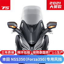 Suitable for Honda NSS350 modified plus high windshield FORZA FORZA 350 front windshield special windshield