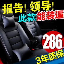 Car surrounded by cushion cover four seasons universal crv Sunny k3 Sagitar spring and summer winter car seat leather seat cover