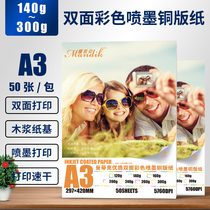 A3 color inkjet coated paper 160 g 260g A3 double-sided glossy photo paper inkjet coated paper 300g