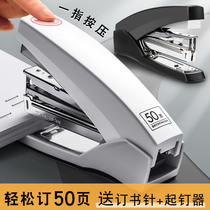 50-page labor-saving stapler Office student large medium heavy thickened large stapler Staple binding Multi-function loading machine Book binding thick book Ding book Manual load nail machine Top book