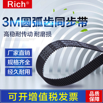 Toothed belt belt timing belt 3m519 teeth 173 teeth Dongling 1028 bread machine belt