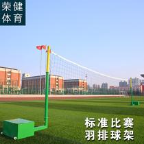 Rongjian Outdoor Volleyball Rack Volleyball column Tennis column badminton column with heavy belt wheel lifting type three general purpose