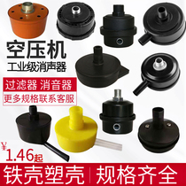 Silent oil-free air compressor directly piston punch pump silencer accessories air filter filter element