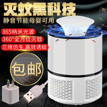 Room bedroom household mosquito suction machine catch catch catch catch mosquito lamp drive to remove kill mosquitoes suction type Wenwen