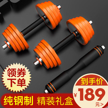 Steel dumbbell male fitness household equipment adjustable weight disassembly exercise arm electroplated barbell set a pair