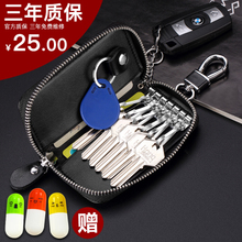 Nicholas large zipper key bag men waist hanging genuine leather female card package car multifunctional key buckle