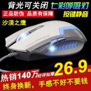 Genuine Desert Eagle competitive computer wired mouse CFLOL game notebook office luminous mouse