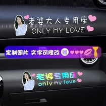 Co-driver wife car stickers Girlfriend exclusive personality text customization Little fairy daughter-in-law special seat car stickers