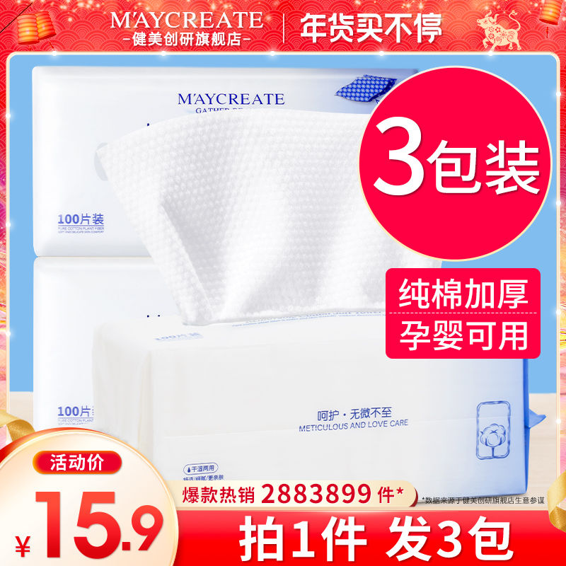 3 packaging) Li Jiasa face wash towel women disposable cotton plus thick face scrub face remover face remover toilet paper extraction style