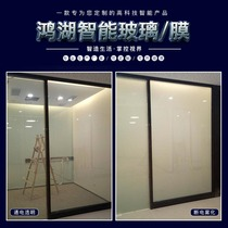 Atomized electrified glass intelligent dimming liquid crystal film electronic electronically controlled discoloration film Office partition electronic Curtains