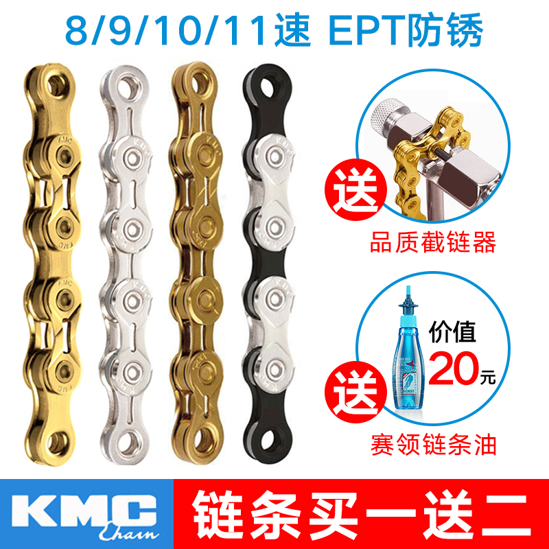 Taiwan KMC Z99 X8 X9L 10L mountain bicycle chain single speed 8 Speed 9 speed 10 Speed 11 speed chain