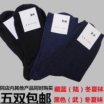 Militaire chaussettes résistant à lUsure standard dÉté Chaussettes de sport déodorant épaissie dans le tube militaire Chaussettes Hommes Noir Hiver Chaussettes Tibétain bleu dÉté Chaussettes