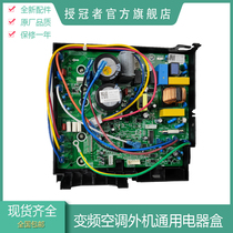 Suitable for Gree variable frequency air conditioning external machine motherboard q Di q force cool Jingfu Paradise Kaidis Qianzhe E6 maintenance