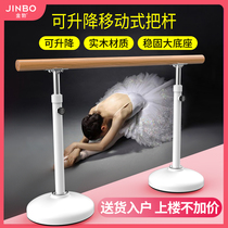 Mobile dance pole home dance room professional leg-pressing rod children practice aids to practice dance pole