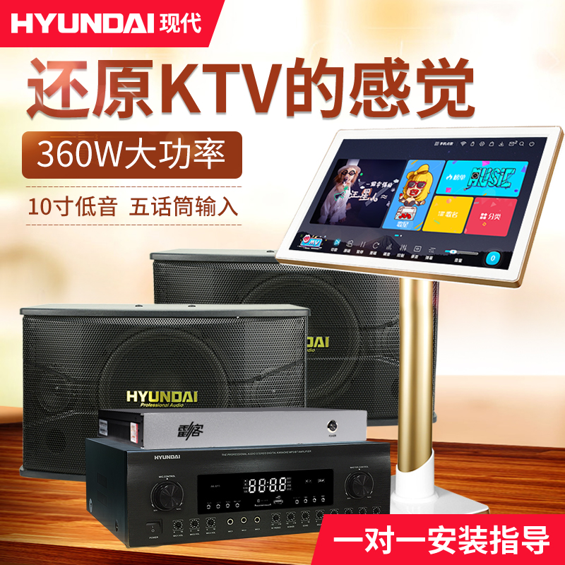 HYUNDAI/Modern T2 Point Singing Machine Home KTV Sound Set Home K Soundbox Full Bluetooth Touch Screen Point Singing Integrated Aircraft Living Room Karaok Conference Room Stage Bar Equipment