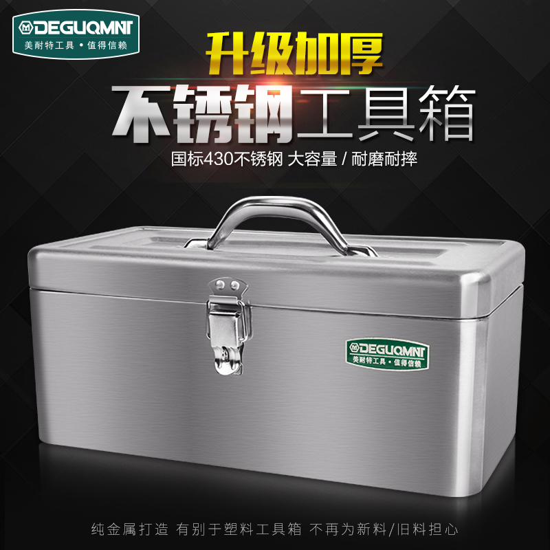 Maynet stainless steel toolbox storage box, portable household vehicle, large hardware maintenance tool, tin case