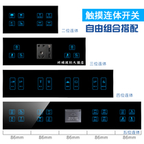 Hotel Hotel Special Connected touch Switch multi-open multi-control free combination custom touch conjoined switch panel