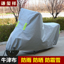 Pedal motorcycle Hood Electric car battery car sunscreen rainproof cover anti-frost snow dustproof thickened 125 car cover