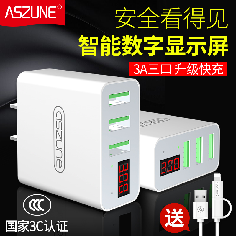 Multi-port charger Android USB plug multi-purpose mobile phone universal fast porous 3A fast charging, one-drag, three-wire universal multi-socket automatic double-port intelligent flashover impulse 3