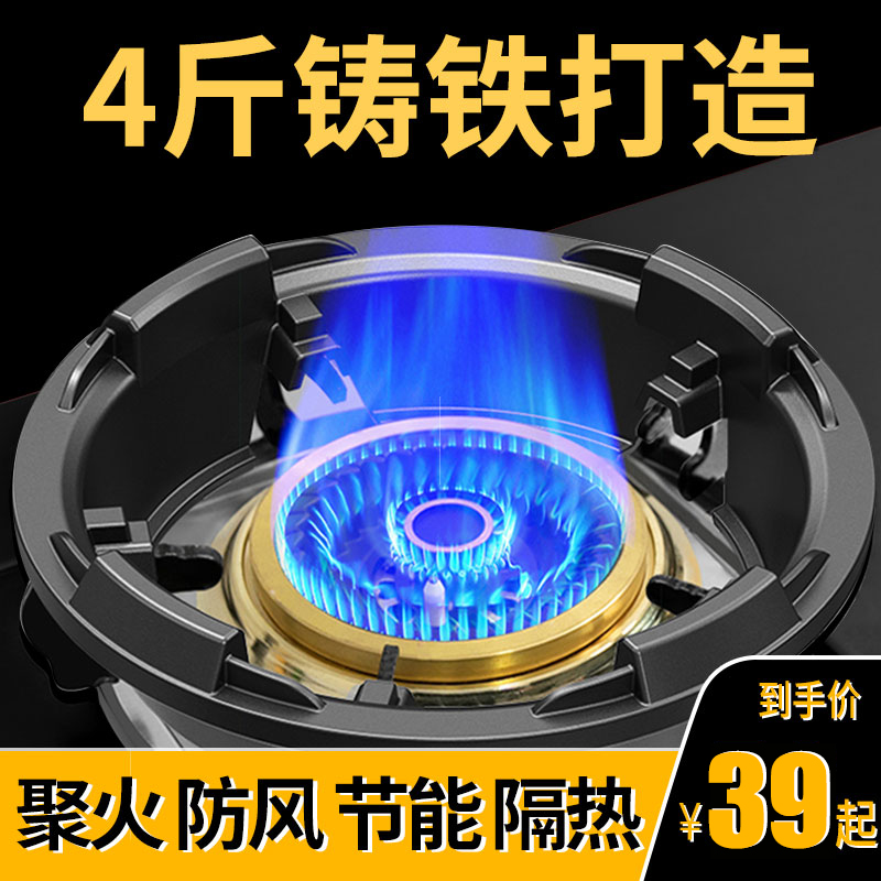 Gas stove cluster fire-proof energy-saving cover household general-purpose anti-slip bracket support stove bench gas stove shelf wind ring