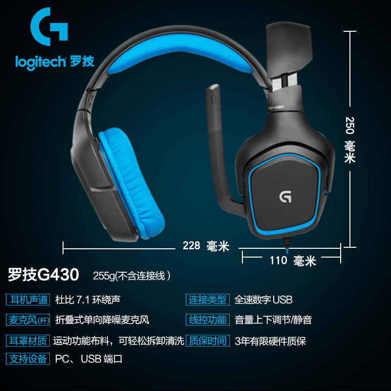 Packaging Logitech G Logitech G430 Game Earphone Microphone Fashion Wearable Cable Earphone 7.1 Channel