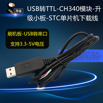 USB to TTL-CH340 module-upgrade small board-STC microcontroller download line-brush board-USB to serial port