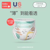 (Size optional) babycare diapers air pro ultra-thin dry breathable 8 pieces of urine is not wet