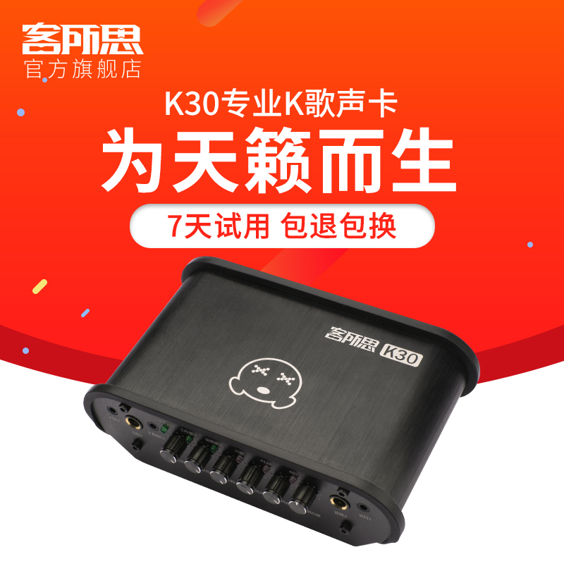 K30 Set of Meals, Recording and Hosting of Hakka Singing Network K Song External Sound Card 48V Independent Power Supply