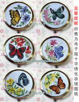 Point de croix maquillage miroir dessin miroir dessin redessiner Source fichier 6 choisir 1 papillon amour fleur (6 Figure 6 yuans)