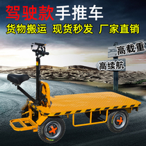 Hand push electric four-wheeled flatbed truck can ride upside down storage site battery transport elevator Moving car pull cargo load