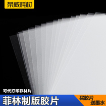 A4 Plate Printing film screen printing inkjet film plate making special film full transparent 100 packets