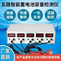 Five-way battery capacity Detector discharge instrument Intelligent 5-way electric vehicle battery Test battery pack leveling instrument